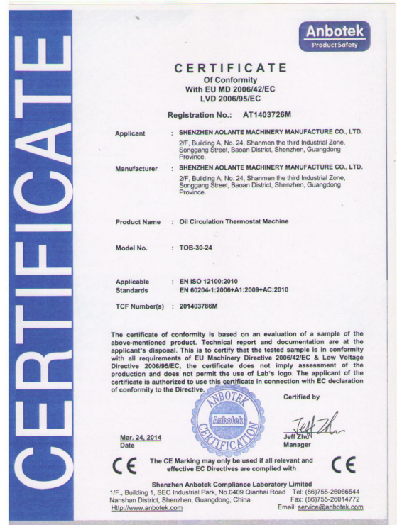 CE认证(you温机)