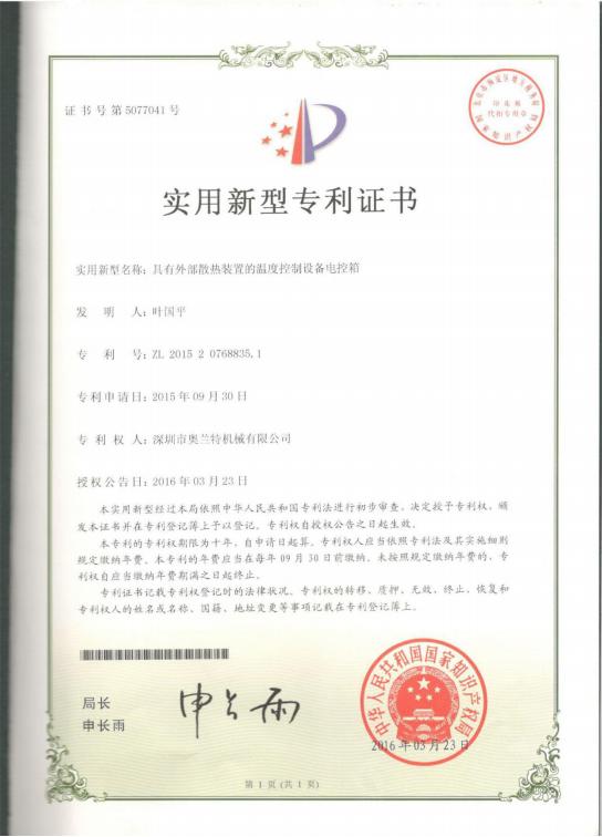 一种具有外部散rezhuangzhi的温度控制ying雄联盟下注平tai电控箱shiyong专利